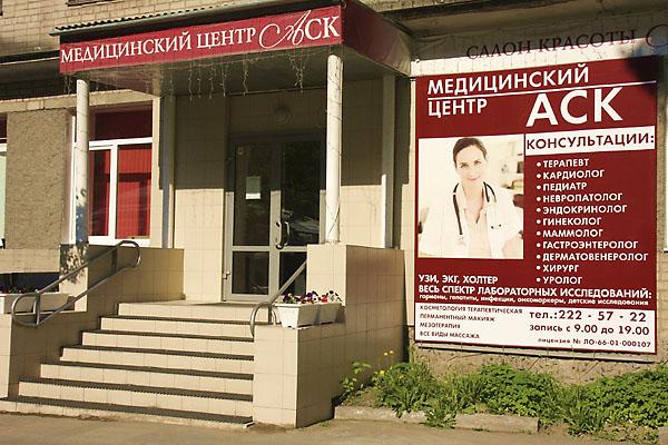 "Медицинский центр ""АСК"""